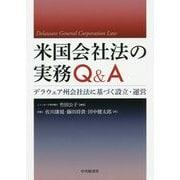 米国会社法の実務Q&A-デラウェア州会社法に基づく設立・運営 [単行本]