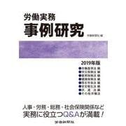 労働実務事例研究 2019年版 [単行本]