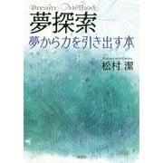 夢探索-夢から力を引き出す本 [単行本]