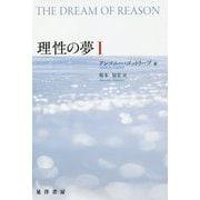 理性の夢〈1〉 [単行本]
