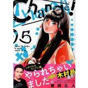 Change! 5(KCデラックス) [コミック]