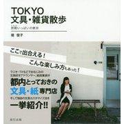 TOKYO文具・雑貨散歩―旅鞄(トランク)いっぱいの東京 [単行本]