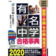 有名中学合格事典2020-関西・中部その他完全ガイド(ドラゼミ・ドラネットブックス) [単行本]