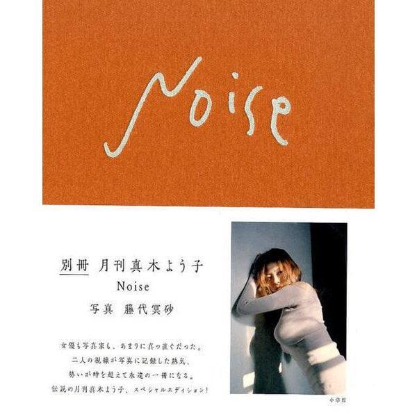別冊月刊真木よう子Noise[写真集] [単行本]