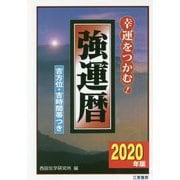 2020年版 強運暦 [単行本]