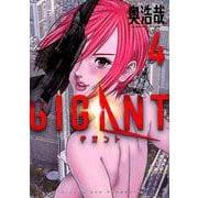 GIGANT<4>(ビッグ コミックス〔スペシャル〕) [コミック]