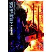 機動戦士ガンダム サンダーボルト<14>(ビッグ コミックス) [コミック]