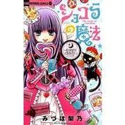 ショコラの魔法~queen candy~(ちゃおホラーコミックス) [コミック]