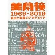 美学校1969-2019-自由と実験のアカデメイア [単行本]