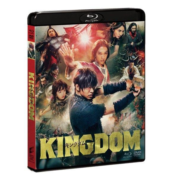 キングダム [Blu-ray Disc]