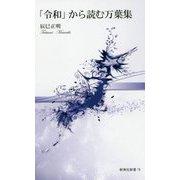 「令和」から読む万葉集(新典社新書) [新書]