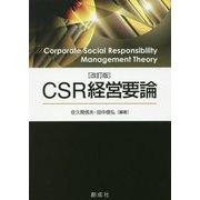 CSR経営要論 改訂版 [単行本]