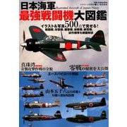 日本海軍 最強戦闘機 大図鑑 (DIA Collection) [ムックその他]