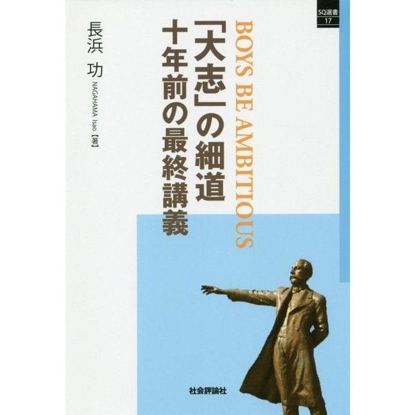 「大志」の細道―十年前の最終講義(SQ選書) [単行本]