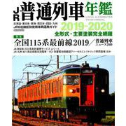 JR普通列車年鑑 2019-2020 [ムックその他]