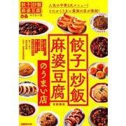 餃子焼飯麻婆豆腐のうまい店首都圏版 [ムックその他]