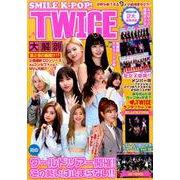SMILE K-POP! TWICE大解剖 [ムック・その他]