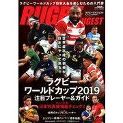 ラグビーワールドカップ2019日本大会・ 2019年 09月号 [雑誌]