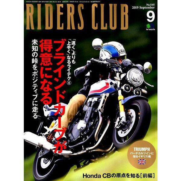 RIDERS CLUB (ライダース クラブ) 2019年 09月号 [雑誌]