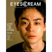 EYESCREAM (アイスクリーム) 2019年 09月号 [雑誌]