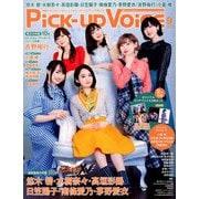 Pick-up Voice 2019年 09月号 [雑誌]
