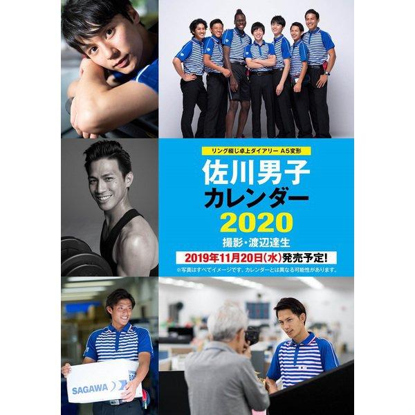 佐川男子カレンダー 2020 [ムックその他]