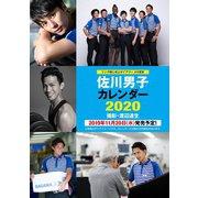 佐川男子カレンダー2020 [ムックその他]