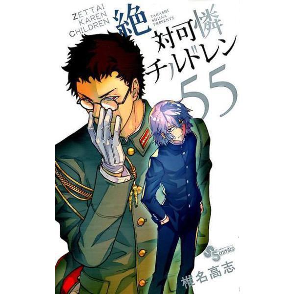 絶対可憐チルドレン<55>(少年サンデーコミックス) [コミック]