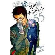 絶対可憐チルドレン 55(少年サンデーコミックス) [コミック]