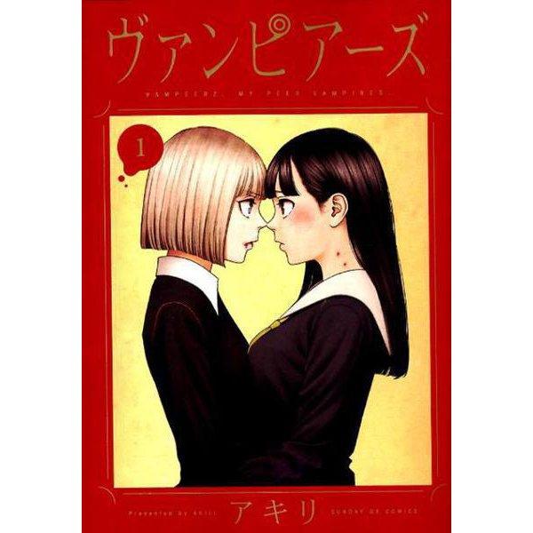 ヴァンピアーズ<1>(サンデーGXコミックス) [コミック]