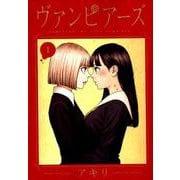 ヴァンピアーズ 1(サンデーGXコミックス) [コミック]