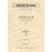 シベリウス 交響曲第7番 ハ長調 作品105 [単行本]