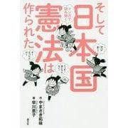 マンガで読み解く そして日本国憲法は作られた [全集叢書]