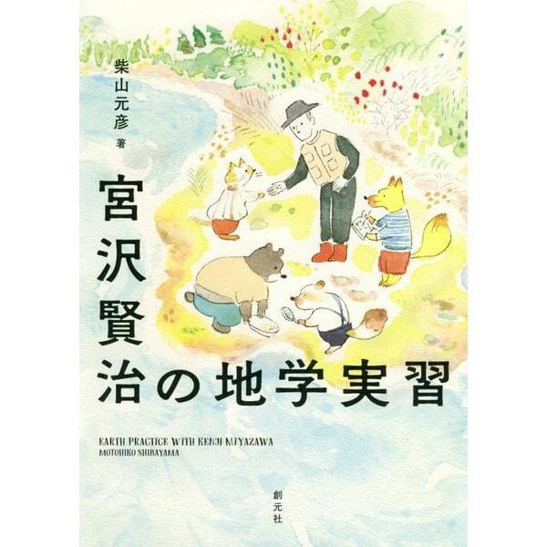 宮沢賢治の地学実習 [単行本]