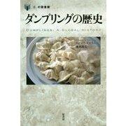 ダンプリングの歴史(「食」の図書館) [単行本]