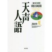 英文対照 朝日新聞天声人語〈2019夏(VOL.197)〉 [全集叢書]