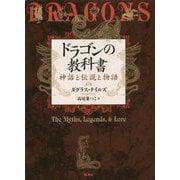 ドラゴンの教科書―神話と伝説と物語 [単行本]
