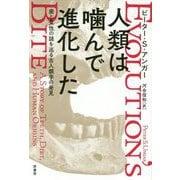 人類は噛んで進化した―歯と食性の謎を巡る古人類学の発見 [単行本]