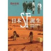 日本SF誕生―空想と科学の作家たち [単行本]
