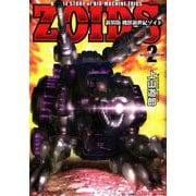 新装版 機獣新世紀 ZOIDS<2>(その他) [単行本]