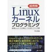 超例解Linuxカーネルプログラミング-最先端Linuxカーネルの修正コードから学ぶソフトウェア品質 [単行本]