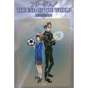 フリーダム/THE END OF THE WORLD [単行本]