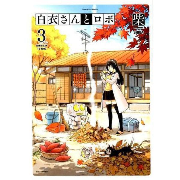 白衣さんとロボ 3(バンブー・コミックス) [コミック]