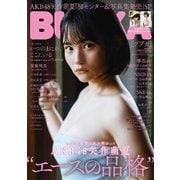 増刊BUBKA (ブブカ) 2019年 09月号 [雑誌]