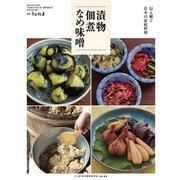 伝え継ぐ日本の家庭料理 漬物・佃煮・なめ味噌 別冊うかたま 2019年 09月号 [雑誌]