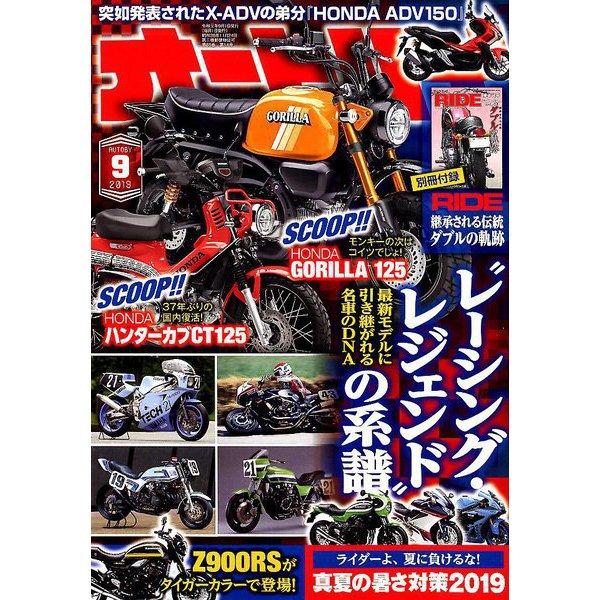 オートバイ 2019年 09月号 [雑誌]