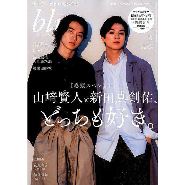 オーディションblue(ブルー) 2019年 09月号 [雑誌]