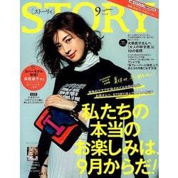 STORY (ストーリー) 2019年 09月号 [雑誌]