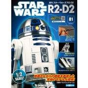 週刊スター・ウォーズ R2-D2 2019年 8/13号 [雑誌]