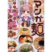 マンガ麺(ゼノンコミックス) [コミック]